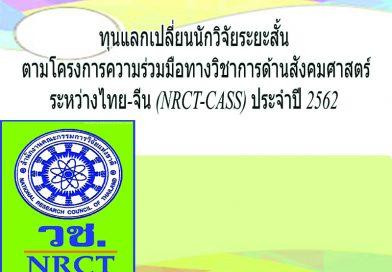 ทุนแลกเปลี่ยนนักวิจัยระยะสั้นตามโครงการความร่วมมือทางวิชาการด้านสังคมศาสตร์ ระหว่างไทย-จีน (NRCT-CASS) ประจำปี 2562
