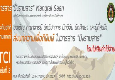 ขอเชิญชวนส่งบทความเพื่อตีพิมพ์เผ่ยแพร่ในวารสารมังรายสาร(Mangrai Saan) TCI กลุ่มที่ 2