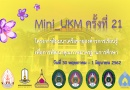 ขอเชิญเข้าร่วมสัมมนาเครือข่ายองค์กรการเรียนรู้เพื่อการพัฒนาคุณภาพมาตรฐาน (Mini_UKM) ครั้งที่ 21