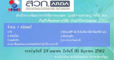 สำนักงานพัฒนาการวิจัยการเกษตร (องค์การมหาชน) เปิดรับข้อเสนอการวิจัย ประจำปีงบประมาณ 2563
