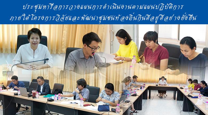 ประชุมหารือการวางแผนการดำเนินงานตามแผนปฏิบัติการ ภายใต้โครงการวิจัยและพัฒนาชุมชนท้องถิ่นกินดีอยู่ดีอย่างยั่งยืน