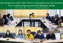 ประชุมหารือการบริหารจัดการโครงการ ประชุมผู้อำนวยการแผนและทีมกลาง โครงการวิจัยและพัฒนาชุมชนท้องถิ่นกินดีอยู่ดีอย่างยั่งยืน