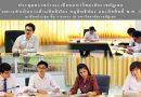 ประชุมตรวจร่างระเบียบมหาวิทยาลัยราชภัฏเลย ว่าด้วยการดำเนินการด้านสิทธิบัตร อนุสิทธิบัตร และลิขสิทธิ์ พ.ศ. 2561