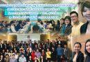 เข้าร่วมการประชุมเชิงปฏิบัติการเครือข่ายผู้อำนวยการสถาบันวิจัยและพัฒนา มหาวิทยาลัยราชภัฏทั่วประเทศและคณะทำงาน โครงการความร่วมมือมรภ. – สกว. ระยะที่ 2