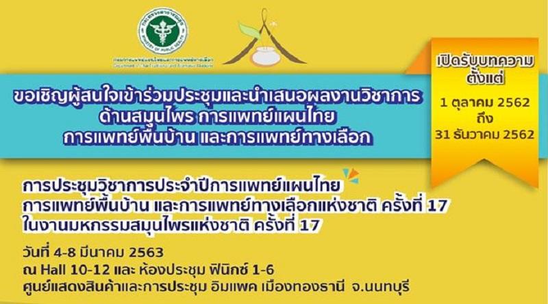 ขอเชิญส่งผลงานวิชาการเข้าร่วมประกวด ในงานมหากรรมสมุนไพรแห่งชาติ และการประชุมวิชาการประจำปีการแพทย์แผนไทย การแพทย์พื้นบ้าน และการแพทย์ทางเลือกแห่งชาติ ครั้งที่ 17