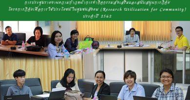 ประชุมรายงานความก้าวหน้าการทำกิจกรรมส่งเสริมและสนับสนุนการวิจัย โครงการวิจัยเพื่อการใช้ประโยชน์ในชุมชนสังคม (Research Utilization for Community) ประจำปี 2562