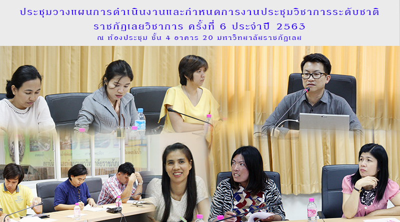 ประชุมวางแผนการดำเนินงานและกำหนดการงานประชุมวิชาการระดับชาติ ราชภัฏเลยวิชาการ ครั้งที่ 6 ประจำปี 2563