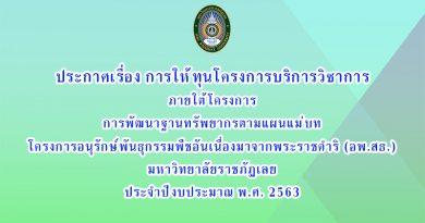 """ประกาศเรื่อง การให้ทุนโครงการบริการวิชาการ ภายใต้โครงการ """"การพัฒนาฐานทรัพยากรตามแผนแม่บทโครงการอนุรักษ์พันธุกรรมพืชอันเนื่องมาจากพระราชดำริ (อพ.สธ.)"""" ประจำปี 2563"""