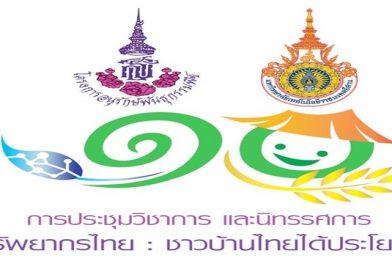 ขอเชิญชวนเข้าชมงานประชุมวิชาการและนิทรรศการทรัพยากรไทย:ชาวบ้านได้มีประโยชน์ ประจำปี ๒๕๖๒