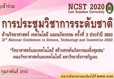ขอเชิญชวนเข้าร่วมงานประชุมวิชาการระดับชาติ ด้านวิทยาศาสตร์ เทคโนโลยี และนวัตกรรม ครั้งที่๒ ประจำปี ๒๕๖๓
