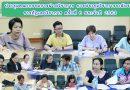 ประชุมคณะกรรมการฝ่ายวิชาการการประชุมวิชาการระดับชาติ ราชภัฏเลยวิชาการ ครั้งที่ 6 ประจำปี 2563