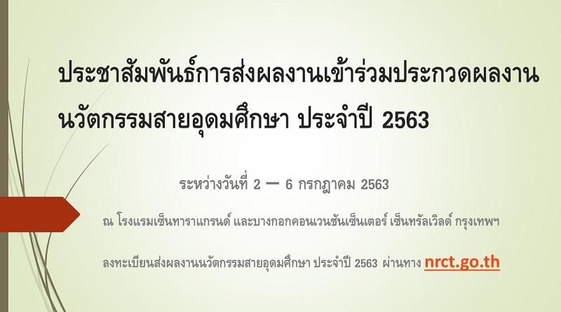 ประชาสัมพันธ์การส่งผลงานเข้าร่วมประกวดผลงานนวัตกรรมสายอุดมศึกษา ประจำปี 2563