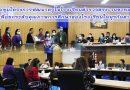 ประชุมโครงการพัฒนาครูในโรงเรียนตำรวจตระเวนชายแดน เพื่อยกระดับคุณภาพการศึกษาของโรงเรียนในทุรกันดาร