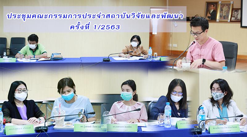 ประชุมคณะกรรมการประจำสถาบันวิจัยและพัฒนา ครั้งที่ 1/2563