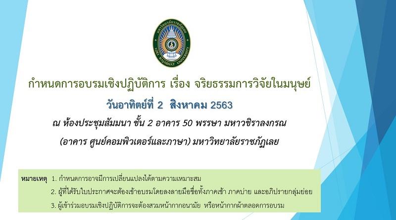 กำหนดการอบรมเชิงปฏิบัติการ เรื่อง จริยธรรมการวิจัยในมนุษย์   วันอาทิตย์ที่ 2  สิงหาคม 2563 มหาวิทยาลัยราชภัฏเลย