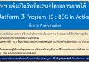 บพข.แจ้งเปิดรับข้อเสนอโครงการภายใต้ platform 3  Program 10 : BCG in Action จำนวน 7 แผนงานย่อย