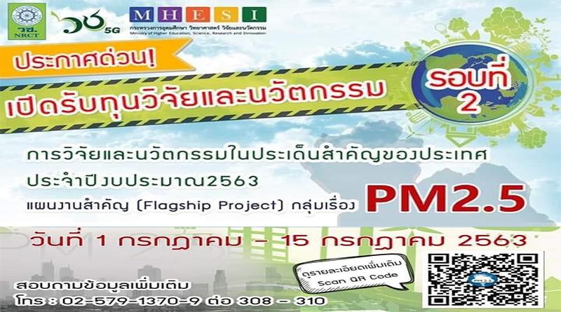 สำนักงานการวิจัยแห่งชาติ (วช.) ประกาศรับข้อเสนอการวิจัยและนวัตกรรมในประเด็นสำคัญของประเทศ ประจำปีงบประมาณ 2563 แผนงานสำคัญ (Flagship Project) กลุ่มเรื่อง PM2.5 รอบที่ 2