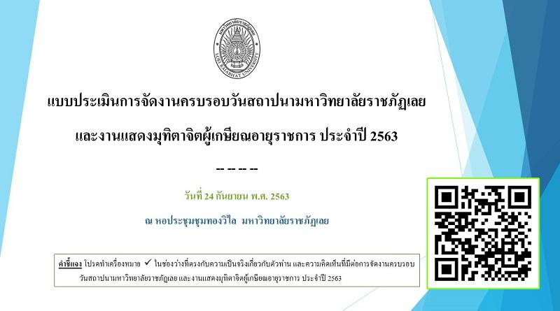 แบบประเมินการจัดงานครบรอบวันสถาปนามหาวิทยาลัยราชภัฏเลย และงานแสดงมุทิตาจิตผู้เกษียณอายุราชการ ประจำปี 2563
