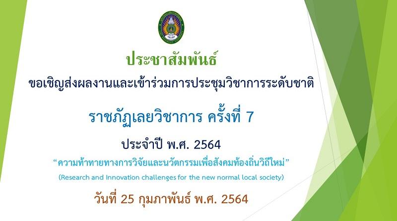 ประชาสัมพันธ์ กำหนดการงานประชุมวิชาการระดับชาติ ราชภัฏเลยวิชาการ ครั้งที่ 7 ประจำปี พ.ศ. 2564