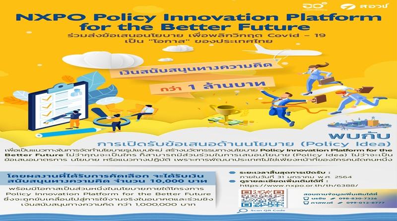 ประชาสัมพันธ์โครงการ NXPO  Policy Innovation Platform form the Better Future โจทย์ท้าทาย พลิกวิกฤต Covid- 19 เป็นโอกาสทองของประเทศไทย