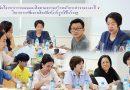 ประชุมติดตามผลการดำเนินงานระยะที่ 2 และวางแผนการจัดทำคู่มือโครงการพัฒนาผลิตภัณฑ์แปรรูปสับปะรดฯ