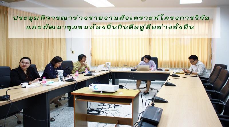 ประชุมพิจารณาร่างรายงานสังเคราะห์โครงการวิจัยและพัฒนาชุมชนท้องถิ่นกินดีอยู่ดีอย่างยั่งยืน