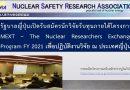รัฐบาลญี่ปุ่นเปิดรับสมัครนักวิจัยรับทุนภายใต้โครงการ MEXT – The Nuclear Researchers Exchange Program FY 2021 เพื่อปฏิบัติงานวิจัย ณ ประเทศญี่ปุ่น