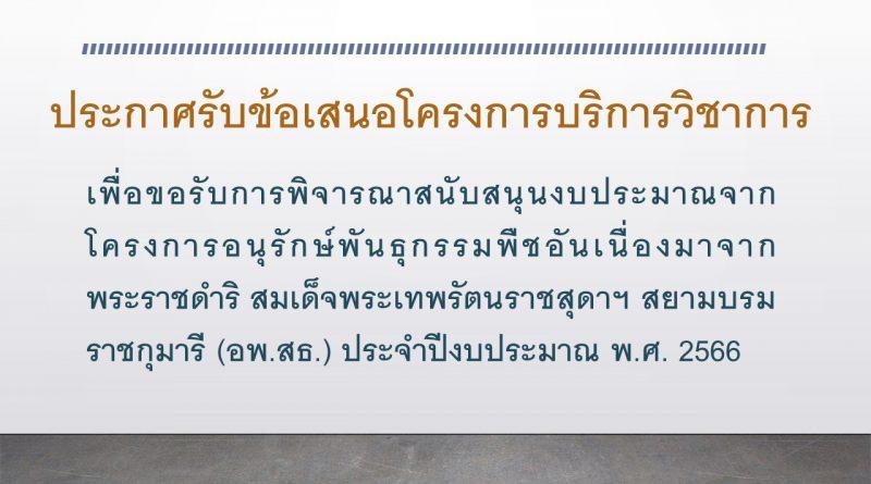 ประกาศรับข้อเสนอโครงการบริการวิชาการ เพื่อขอรับการพิจารณาสนับสนุนงบประมาณจากโครงการอนุรักษ์พันธุกรรมพืชอันเนื่องมาจากพระราชดำริ สมเด็จพระเทพรัตนราชสุดาฯ สยามบรมราชกุมารี (อพ.สธ.) ประจำปีงบประมาณ พ.ศ. 2566