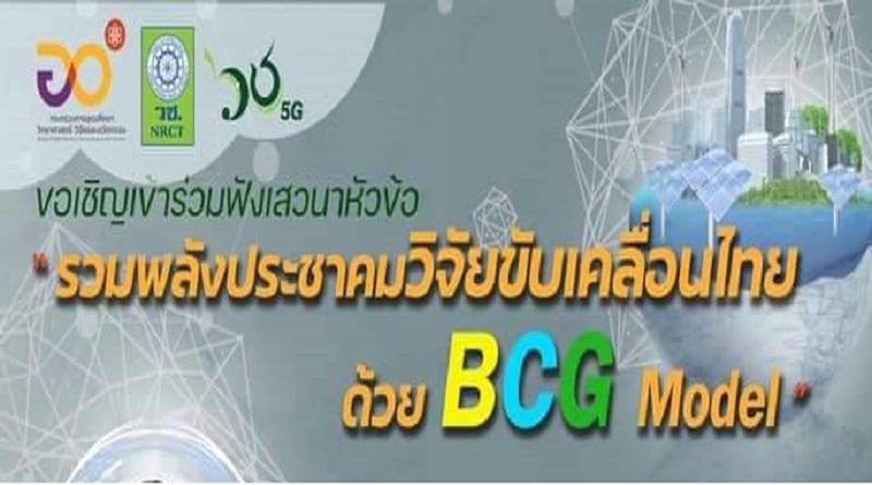 """ขอเชิญเข้าร่วมฟังเสวนาหัวข้อ """"รวมพลังประชาคมวิจัยขับเคลื่อนไทยด้วย BCG Model"""" โดยสำนักงานวิจัยแห่งชาติ (วช.)"""
