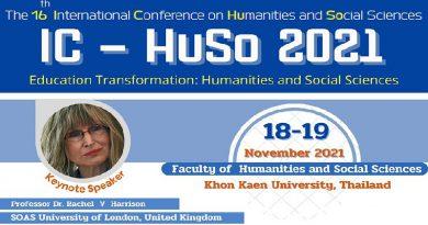 ขอเชิญเข้าร่วมนำเสนอบทความวิจัยหรือบทความวิชาการในงานประชุมวิชาการระดับนานาชาติ มนุษยศาสตร์และสังคมศาสตร์ ครั้งที่ 16 มหาวิทยาลัยขอนแก่น