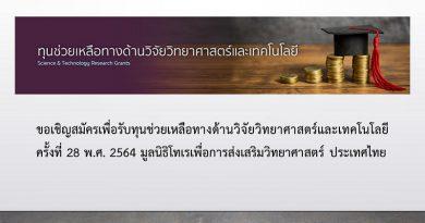 ขอเชิญสมัครเพื่อรับทุนช่วยเหลือทางด้านวิจัยวิทยาศาสตร์และเทคโนโลยี ครั้งที่ 28 พ.ศ. 2564 มูลนิธิโทเรเพื่อการส่งเสริมวิทยาศาสตร์ ประเทศไทย (TTSF)