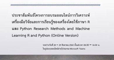 ประชาสัมพันธ์โครงการอบรมออนไลน์การวิเคราะห์เครื่องมือวิจัยและการเรียนรู้ของเครื่องโดยใช้ภาษา R และ Python Research Methods and Machine Learning R and Python (Online Version)