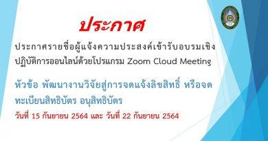 ประกาศรายชื่อผู้แจ้งความประสงค์เข้ารับอบรมเชิงปฏิบัติการออนไลน์ด้วยโปรแกรม Zoom Cloud Meeting  หัวข้อ พัฒนางานวิจัยสู่การจดแจ้งลิขสิทธิ์ หรือจดทะเบียนสิทธิบัตร อนุสิทธิบัตร วันที่ 15 กันยายน 2564 และ วันที่ 22 กันยายน 2564