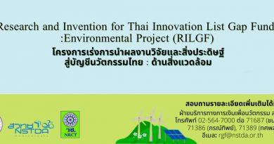 สำนักงานพัฒนาวิทยาศาสตร์และเทคโนโลยีแห่งชาติ (สวทช.) ประชาสัมพันธ์…เปิดรับข้อเสนอโครงการเร่งการนำผลงานวิจัยและสิ่งประดิษฐ์สู่บัญชีนวัตกรรมไทย : ด้านสิ่งแวดล้อม